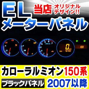 簡単取付でスピードメーターのイメージがガラッと変わるELメーターパネルです。EL-TO10BK■ブラ...