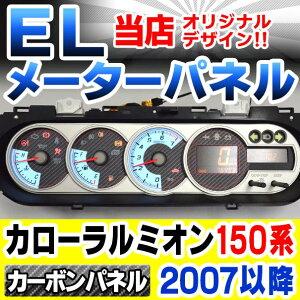 簡単取付でスピードメーターのイメージがガラッと変わるELメーターパネルです。■EL-TO10CB■カ...