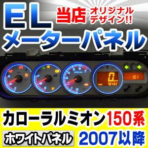 簡単取付でスピードメーターのイメージがガラッと変わるELメーターパネルです。■EL-TO10WH■ホ...