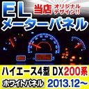 ■EL-TO11WH■ホワイトパネル■HIACE ハイエース 200系(4型 DX 2013.12以降 H25.12以降)■Toyota トヨタ ELスピードメ...