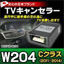 B01TVN-BZ04 ベンツ TVキャンセラー TVフリー Cクラス W204 後期 2011.05-2014.09(TVキャンセラー TVジャンパー 割り込み 純正モニター インターフェイスジャパン BENZ)