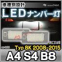 LL-AU-H03 A4 S4(B8 8K 2008以降) 5605930W LEDナンバー灯 LEDライセンスランプ AUDI アウディ レーシングダッシュ製 (レーシングダッシュ LED ナンバー灯 用品 カー )