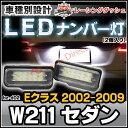 LL-BZ-D02 Eクラス W211 セダン(2002-2009) 5603785W MercedesBenz メルセデス ベンツ LEDナンバー灯 ライセンスランプ レーシングダッシュ製 (LED ナンバー灯 ナンバープレート 車 パーツ カスタム 改造 ナンバー benz 交換 灯)