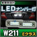 LL-BZ-M02 Eクラス W211 セダン(2002-2009)LED ナンバー灯 LED ライセンス ランプ Mercedes Benz メルセデス ベンツ (カー アクセサリー ドレスアップ ナンバーライト ナンバー)
