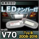 LL-VO-A03 V70 III(2008-2010) LEDナンバー灯 LED ライセンス ランプ VOLVO ボルボ (LED ナンバー灯 カー アクセサリー ドレスアップ ナンバーライト ナンバープレートランプ)