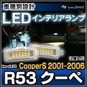 LL-BM-CLA73 LED インテリア 室内灯 MINI ミニ R53 Coupe クーペ CooperS (2001-2006) 5603728W レーシングダッシュ製 (レーシングダッシュ LED 室内灯 LED室内灯 ルームランプ カーテシ LEDカーテシ) 2