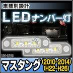 LL-FO-B01 LEDナンバー灯 Ford Mustang マスタング(2010-2014 H22-H26) LEDライセンスランプ (LED ナンバー灯 カー アクセサリー ドレスアップ ナンバーライト ナンバープレートランプ)
