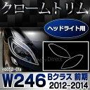 RI-MB052-01 ヘッドライト用 Bクラス W246(...