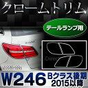 RI-MB053-02 テールライト用 クロームメッキトリム Mercedes Benz メルセデス ベンツ Bクラス W246 (後期 2015以降) ガーニッシュ カバー ( バイク用品 外装パーツ ヘッドライト )