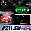 RI-MB204-02 テールライト用 クロームメッキトリム Mercedes Benz メルセデス ベンツ Eクラス W211 前期後期 (2002-2009) ガーニッシュ カバー ( バイク用品 外装パーツ ヘッドライト )