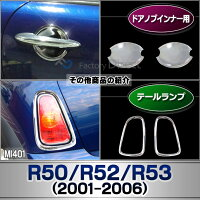 RI-MI401-02テールライト用MINICooperR50R52R53(2001-2006)クロームメッキランプトリムガーニッシュカバーBMWミニクーパー(BMW車メッキパーツカスタム改造グッズ外装クロームメッキクロムメッキパーツ)