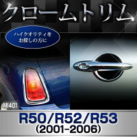 RI-MI401-02テールライト用クロームメッキランプトリムガーニッシュカバーBMWミニクーパーR505253(2001-2006)MINICooper(ガーニッシュカバーカー商品BMWカーパーツカーグッズオートパーツファクトリーダイレクト)