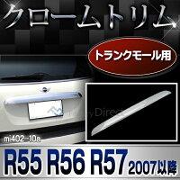 RI-MI402-10トランクモール用クロームメッキランプトリムガーニッシュBMWミニクーパーR55R56R57(2007〜)MINICooper