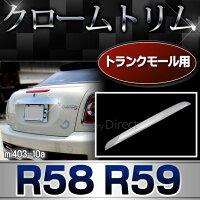 ■RI-MI403-10(402-10)■トランクモール用■MINICooperR58R59■クロームメッキランプトリムガーニッシュカバーBMWミニクーパー