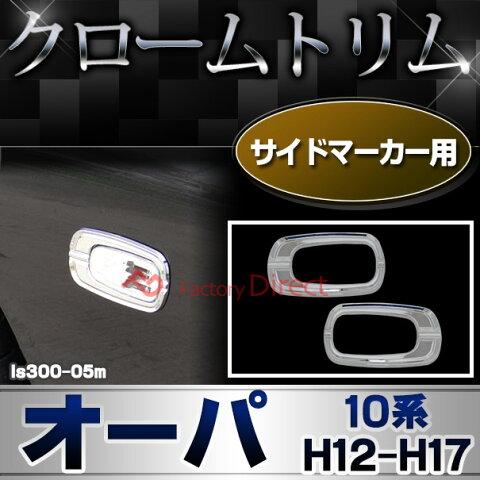 RI-LS300-05M サイドマーカー用 Opa オーパ(10系 H12.05以降 2000.05以降)LEXUS レクサス トヨタ クロームメッキランプトリム ガーニッシュ カバー (トリ リム ガーニッシュ カバー レクサス カーアクセサリー )