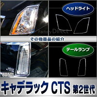 RI-CD501-03フロントグリル用CadillacキャデラックCTS(第2世代2008-2013)Cadillacキャデラッククロームメッキランプトリムガーニッシュカバー(アメ車アクセサリーメッキパーツカスタムくるま部品車交換パーツ)