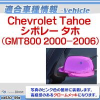 ri-cd530-59eドアミラーカバー用ChevroletTahoeシボレータホ(GMT8002000-2006)クロームパーツメッキカバー(カスタム車メッキカスタムパーツアクセサリートリムドアハンドルメッキパーツキャデラックエスカレード)