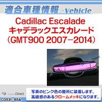 ri-cd531-65aシフトギアカバー用ChryslerPTCruiserクライスラーPTクルーザー(後期2006-2010)クロームパーツメッキトリムガーニッシュカバー(パーツ車メッキトリムカスタム改造パーツカスタムパーツ)
