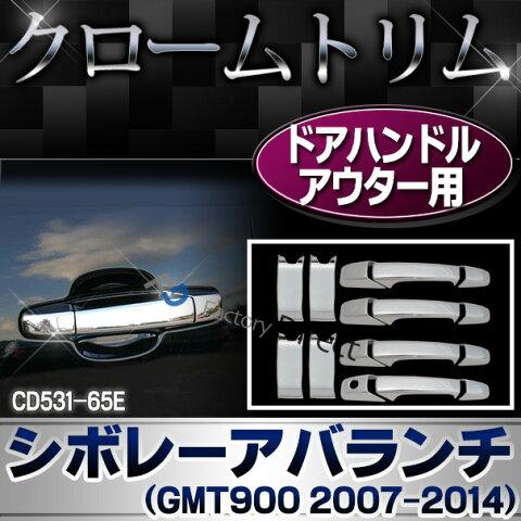 ri-cd531-65e ドアハンドルアウター用 Chevrolet Avalanche シボレーアバランチ(GMT900 2007-2014) クローム パーツ メッキトリム カバー (カスタム 車 メッキ カスタムパーツ トリム ドレスアップ 車用品 ドアハンドル アクセサリー)