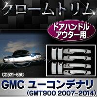 ri-cd531-65gシフトギアカバー用ChryslerPTCruiserクライスラーPTクルーザー(後期2006-2010)クロームパーツメッキトリムガーニッシュカバー(パーツ車メッキトリムカスタム改造パーツカスタムパーツ)