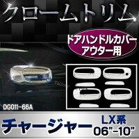 ri-dg011-66aドアハンドルカバーアウター用DodgeChargerダッジチャージャー(LX系2006-2010)クロームメッキランプトリムガーニッシュカバー(パーツ車メッキトリムカスタム改造パーツカスタムパーツ)