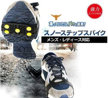 【送料無料】簡単取り付け 備えて安心 スノー スパイク 靴用アイゼン コンパクト設計で持ち運びも便利