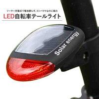 【送料無料】コンパクトでソーラー発電式 LED自転車テールライト 取り付け簡単・これで安全安心 自転車 テールライト テールライト 自転車 ソーラー テールライト 自転車 テールライト led テールライト防水
