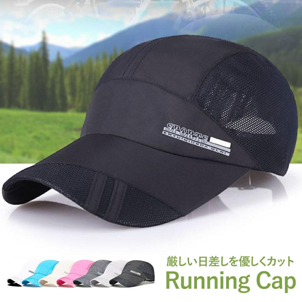 【Outlet在庫処分】ランニングキャップ ジョギングキャップ メッシュ 帽子 UVカット サイズ調節可 ランニング キャップ ジョギング キャップ ランニング 帽子 ウォーキング帽子 マラソンキャップ マラソン帽子 レディースキャップ
