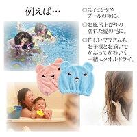 速乾タオルキャップ 被るだけでかわいいクマさんタオルキャップ♪ タオルキャップ ドライキャップ クマタオルキャップ ヘアキャップ タオルドライ プールキャップ スイミングキャップ お風呂ヘアバンド お風呂上り 水泳タオル マイクロファイバー キッズ 子供