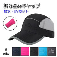 【在庫処分】折り畳みキャップコンパクトに折り畳めて携帯に便利!帽子サンキャップ折り畳み帽UVカット撥水防水UV対策日焼け対策折り畳み式熱中症対策コンパクトアウトドア紫外線