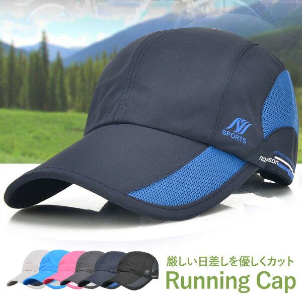 ランニングキャップジョギングキャップメッシュ帽子UVカットサイズ調節可ランニングキャップジョギングキャップランニング帽子ウォーキ