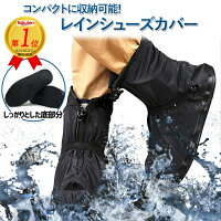【ランキング1位獲得】靴の上から履けるレインシューズカバーレインブーツカバーレインシューズカバー折りたたみレインブーツ折り畳み長靴シューズカバー防水レインブーツカバー足首