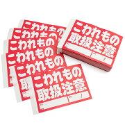 【ラベル200枚】FADEBOMBFRAGILELABELS(こわれもの取扱注意)100シート(102mm×70mm)