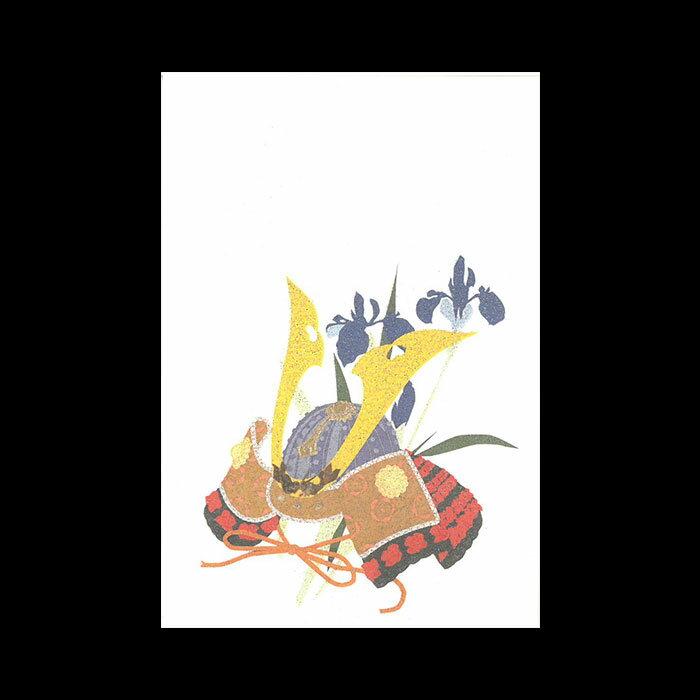 はがき 端午の節句 和紙 葉書 和風 五月人形 大将人形 イラスト 初節句 春【花きらら FPS-721 兜(かぶと)3枚入り】挨拶状 御礼状 ハガキ 入学 新学期 新年度 転任 引っ越し四季 花 出産 結婚 内祝い お礼状 福井朝日堂 京都