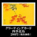 グリーティングカード カード 和風 秋 クリスマス カード ...