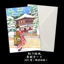 グリーティング カード 和風 冬 クリスマス カード 和紙 ...