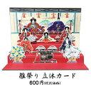 グリーティングカード 和風 雛(ひな)まつり【F60-01】...
