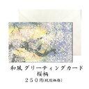 グリーティングカード 和風 桜(さくら)春【f25-514-...