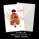 クリスマス カード 和風 【F35-67】和紙 千代紙 人形...