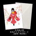 クリスマス カード 和風 【F35-68】和紙 千代紙 人形...