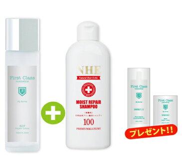 【送料無料】EGFリペアローション 150ml化粧水(無添加/敏感肌/シワ/たるみ/透明感/美白/コラーゲン/エラスチン/ヒアルロン酸/セラミド/海洋深層水)活性酸素除去・アトピー性皮膚炎の緩和・シミ予防・水分保持機能の向上・トラブルに強いお肌に!NHE シャンプー230mlセット