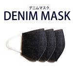 [在庫あり]デニムマスク3枚