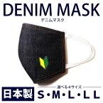 [刺繍入り]くり返し洗って使えるデニムマスク 1枚/くり返し洗って使える日本製布マスク/日本製オーダーシャツ専門店が作るマスク/父の日/プチギフト/大人用マスク/初心者マーク