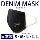 [馬刺繍]くり返し洗って使えるデニムマスク 1枚 くり返し洗って使える日本製布マスク 日本製オーダーシャツ専門店が作るマスク プチギフト 大人用マスク 馬 競馬 オリジナル プレゼント 敬老の日