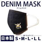 [大相撲 刺繍]くり返し洗って使えるデニムマスク 1枚 くり返し洗って使える日本製布マスク 日本製オーダーシャツ専門店が作るマスク プチギフト 大人用マスク 相撲取り オリジナル プレゼント 敬老の日