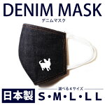 [在庫あり]デニムマスク1枚