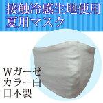 【接触冷感】【夏用】Wガーゼ使用夏のマスク息苦しくなく暑苦しくないストレス軽減くり返し洗って使える日本製布マスク