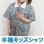 [数量限定]キッズ子供服子供用マスクプレゼント付き/花柄カワイイマスク110サイズ
