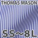 [SS〜8L]トーマスメイソン 日本製 オーダーシャツ メンズ ビジネスドレスシャツ (Thomas Mason)オーダーメイド シャツ/綿100% 長袖 半袖 クールビズ スリム 大きいサイズ パターン カスタマイズ ワイシャツ ブルー-ストライプ 706