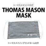 トーマスメイソンマスク